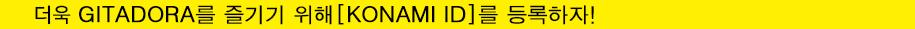 さらにGITADORAを楽しむために「KONAMI ID」を登録しよう!