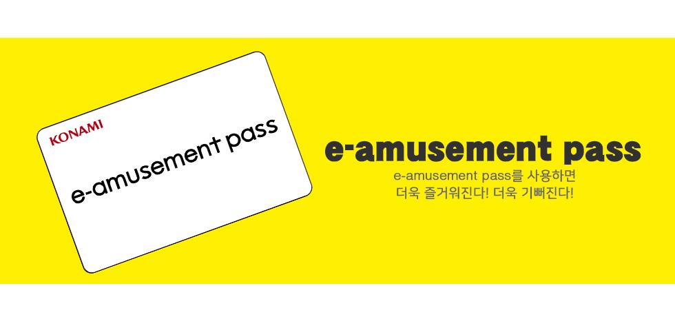 e-amusement pass