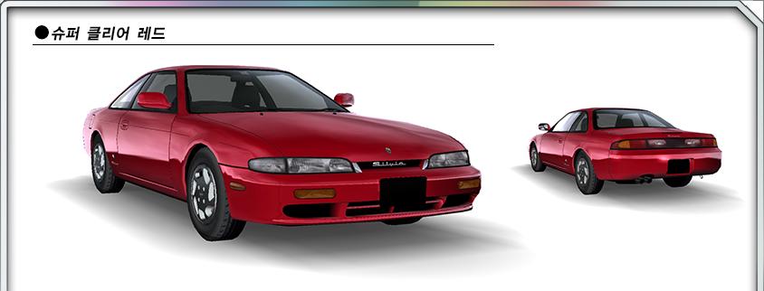 Silvia Q's [S14]